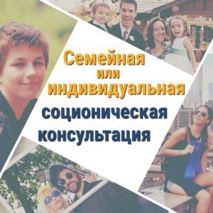 Семейная или индивидуальная соционическая консультация