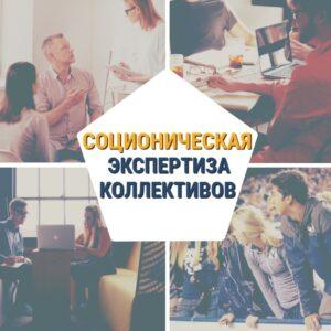 Соционическая экспертиза коллективов