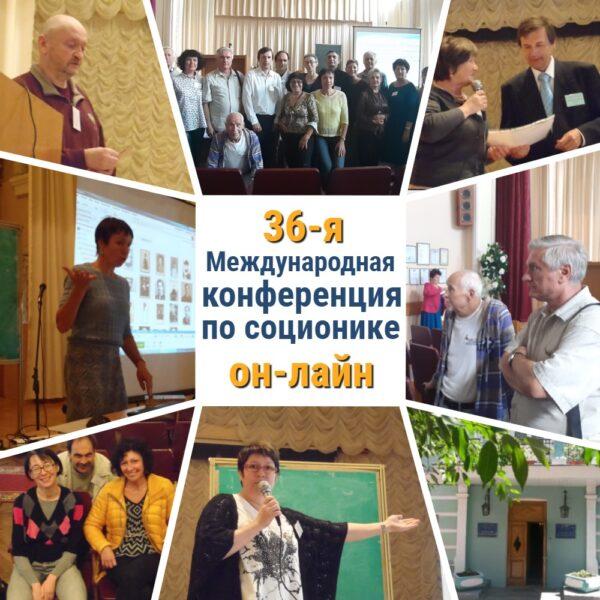 Он-лайн участие в Международной конференции по соционике