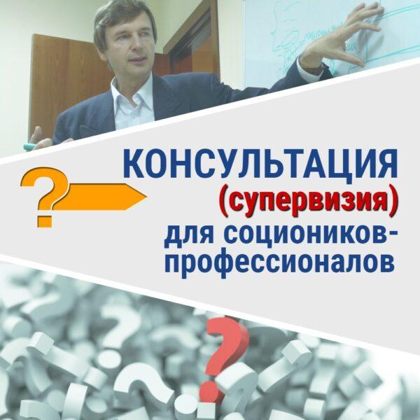 Консультация для социоников-профессионалов (супервизия)